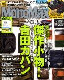 Mono Max (モノ・マックス) 2010年 08月号 [雑誌]
