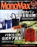 Mono Max (モノ・マックス) 2009年 11月号 [雑誌]
