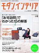 モダンインテリア 2011年 01月号 [雑誌]