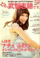 どもっ、武智志穂です。 2010年 04月号 [雑誌]