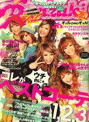 Ranzuki (ランズキ) 2010年 03月号 [雑誌]