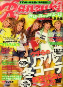Ranzuki (ランズキ) 2009年 03月号 [雑誌]