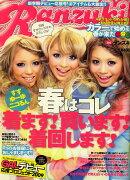 Ranzuki (ランズキ) 2009年 04月号 [雑誌]