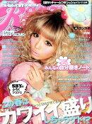 Ranzuki (ランズキ) 2010年 05月号 [雑誌]