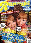 Ranzuki (ランズキ) 2009年 05月号 [雑誌]