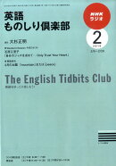 NHK ラジオ英語ものしり倶楽部 2010年 02月号 [雑誌]