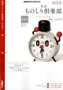 NHK ラジオ英語ものしり倶楽部 2010年 06月号 [雑誌]