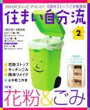 NHK 住まい自分流 2011年 02月号 [雑誌]