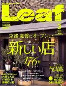 Leaf (リーフ) 2010年 03月号 [雑誌]