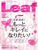Leaf (リーフ) 2010年 04月号 [雑誌]