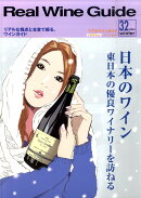 Real Wine Guide 2011年 01月号 [雑誌]