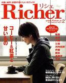 Richer (リシェ) 2010年 02月号 [雑誌]