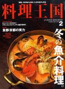 料理王国 2010年 02月号 [雑誌]