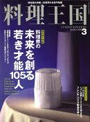 料理王国 2009年 03月号 [雑誌]