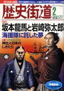 歴史街道 2010年 02月号 [雑誌]