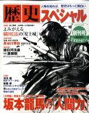 歴史スペシャル 2010年 02月号 [雑誌]