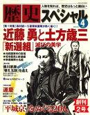 歴史スペシャル 2010年 04月号 [雑誌]
