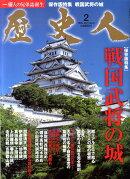 歴史人 2011年 02月号 [雑誌]