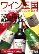 ワイン王国 2009年 03月号 [雑誌]