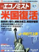 週刊 エコノミスト 2011年 3/1号 [雑誌]