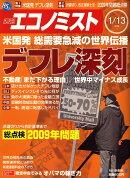 週刊 エコノミスト 2009年 1/13号 [雑誌]