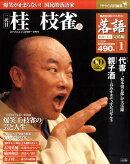 落語 昭和の名人 完結編 2011年 2/22号 [雑誌]