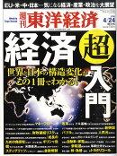 週刊 東洋経済 2010年 4/24号 [雑誌]