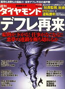 週刊 ダイヤモンド 2009年 1/10号 [雑誌]