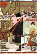 マガジンドラゴン 2009年 01月号 [雑誌]