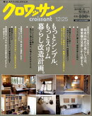 クロワッサン 2010年 12/25号 [雑誌]