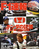 F1 (エフワン) 速報 2009年 1/22号 [雑誌]