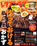 レタスクラブ 2010年 12/25号 [雑誌]