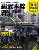 歴史でめぐる鉄道全路線 国鉄・JR  2010年 1/17号 [雑誌]