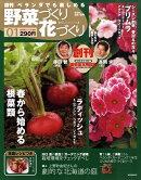 週刊 ベランダでも楽しめる 野菜づくり 花づくり 2010年 3/7号 [雑誌]