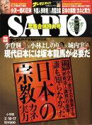 SAPIO (サピオ) 2010年 2/17号 [雑誌]