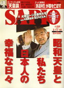 SAPIO (サピオ) 2009年 2/18号 [雑誌]