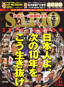 SAPIO (サピオ) 2010年 1/27号 [雑誌]
