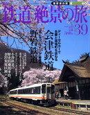 週刊 鉄道絶景の旅 2010年 4/1号 [雑誌]