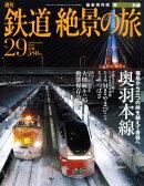 週刊 鉄道絶景の旅 2010年 1/21号 [雑誌]