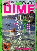 DIME (ダイム) 2010年 1/5号 [雑誌]