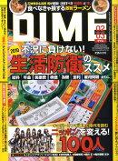 DIME (ダイム) 2010年 2/2号 [雑誌]