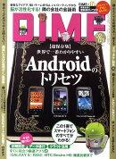DIME (ダイム) 2011年 2/1号 [雑誌]