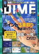 DIME (ダイム) 2010年 4/6号 [雑誌]
