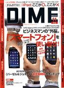 DIME (ダイム) 2010年 6/1号 [雑誌]