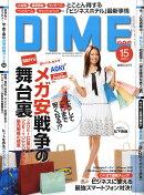 DIME (ダイム) 2009年 8/4号 [雑誌]