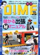 DIME (ダイム) 2010年 10/5号 [雑誌]