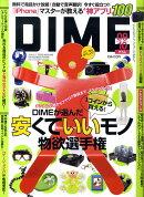 DIME (ダイム) 2010年 5/11号 [雑誌]