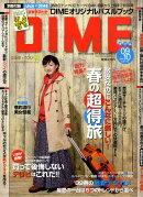 DIME (ダイム) 2009年 5/12号 [雑誌]