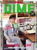 DIME (ダイム) 2009年 4/21号 [雑誌]