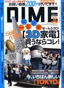 DIME (ダイム) 2010年 6/15号 [雑誌]